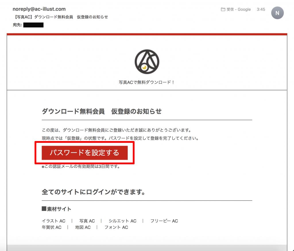 写真ACのダウンロード会員仮登録完了メール
