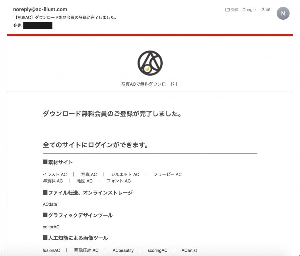 写真ACのダウンロード会員本登録完了メール