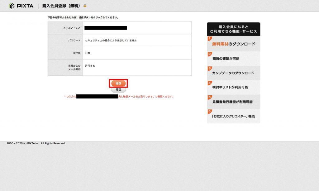 PIXTAの購入会員仮登録確認画面