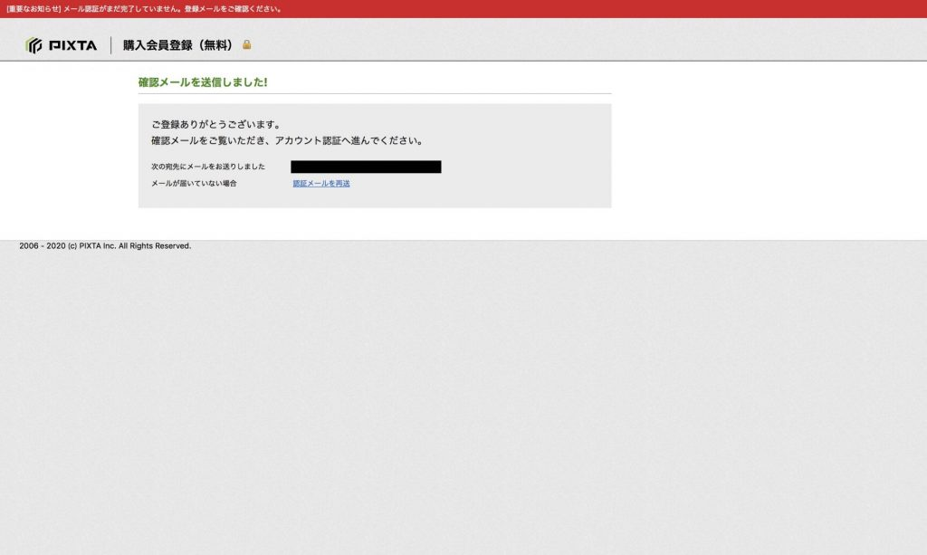PIXTAの購入会員仮登録完了画面