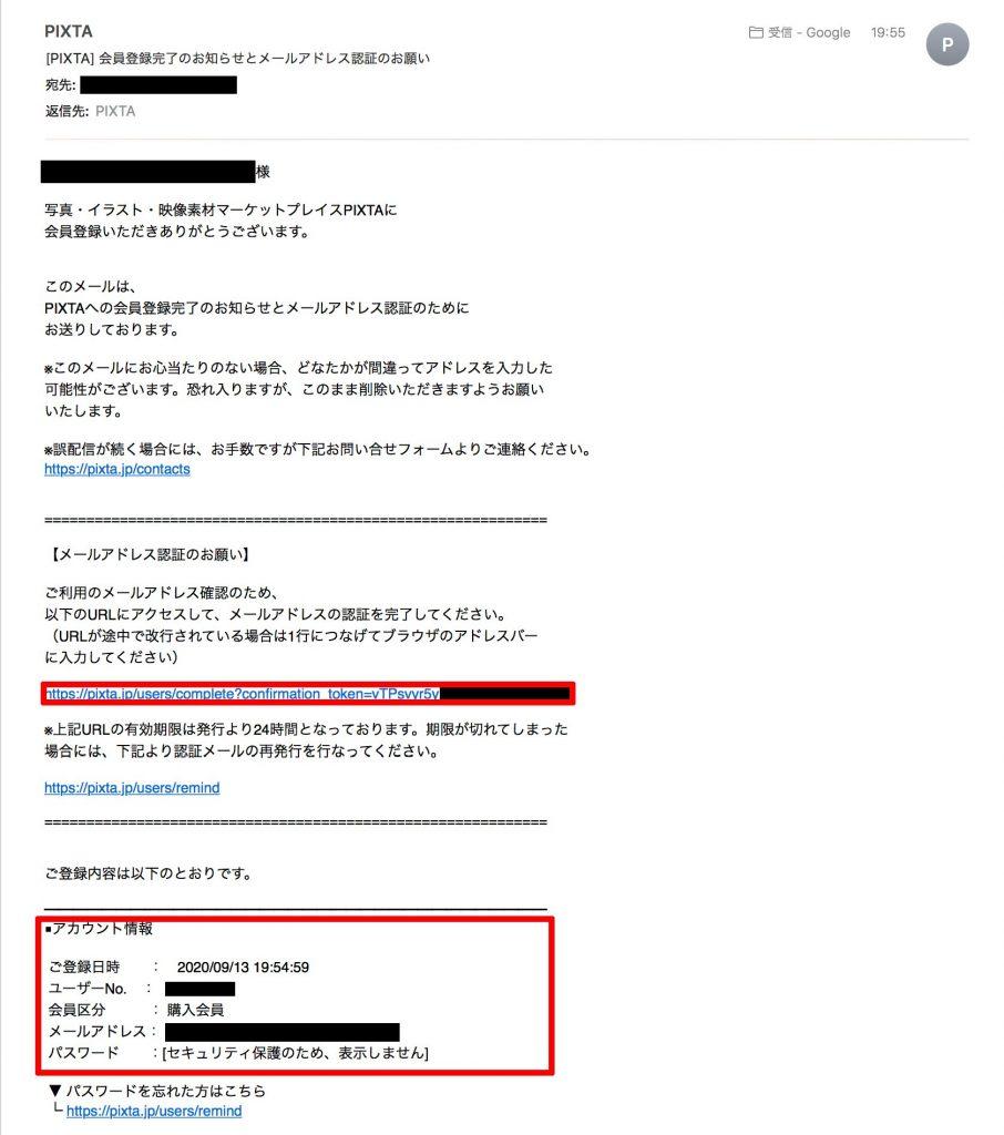 PIXTAの購入会員仮登録完了メール