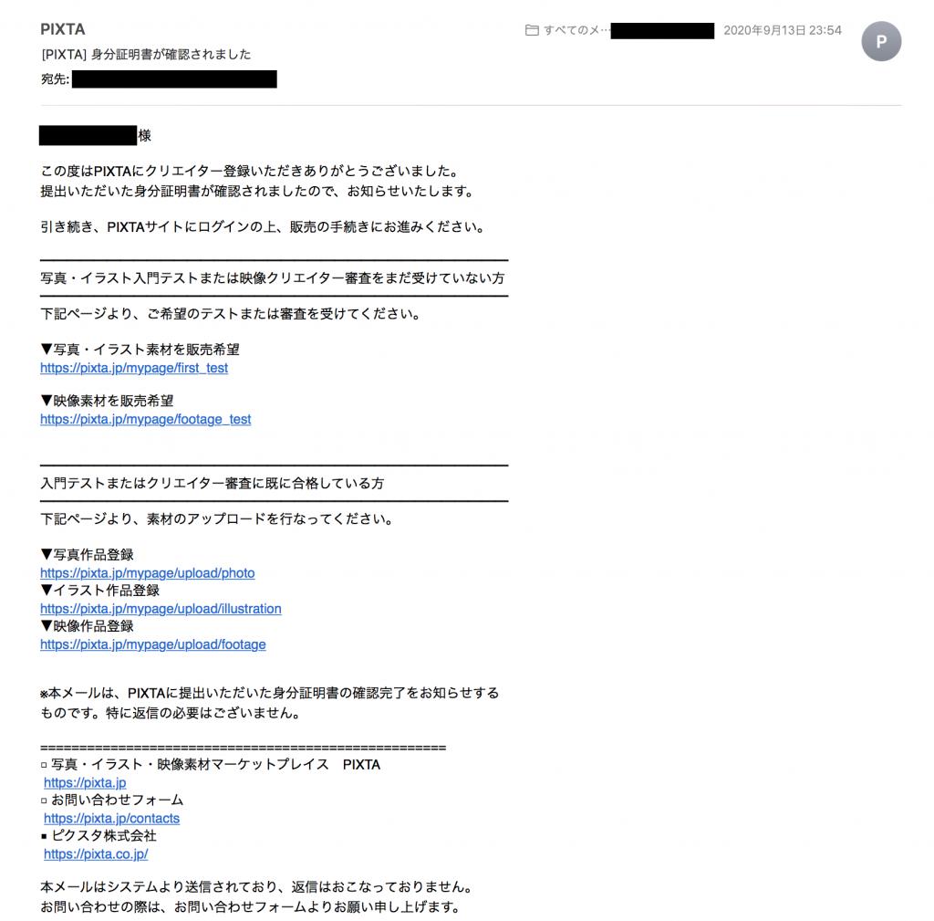 PIXTAのクリエイター会員身分証明書登録完了メール