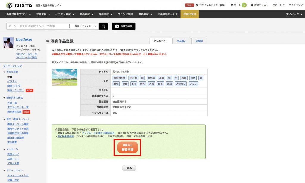PIXTAの作品登録確認画面