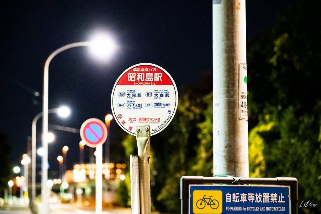 昭和島のバス停