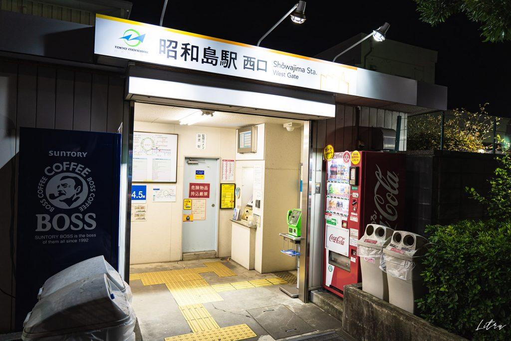 昭和島駅西口