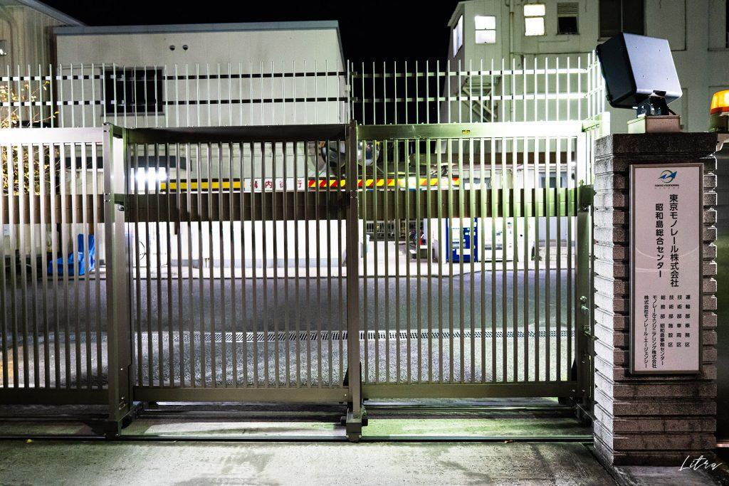 東京モノレール 昭和島総合センター