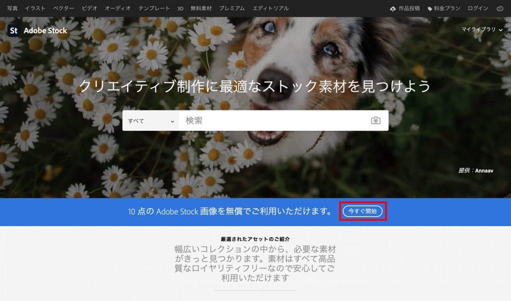 Adobe Stockのトップページ