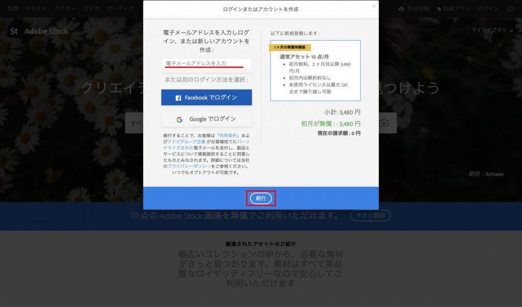 Adobe Stockのユーザー登録画面