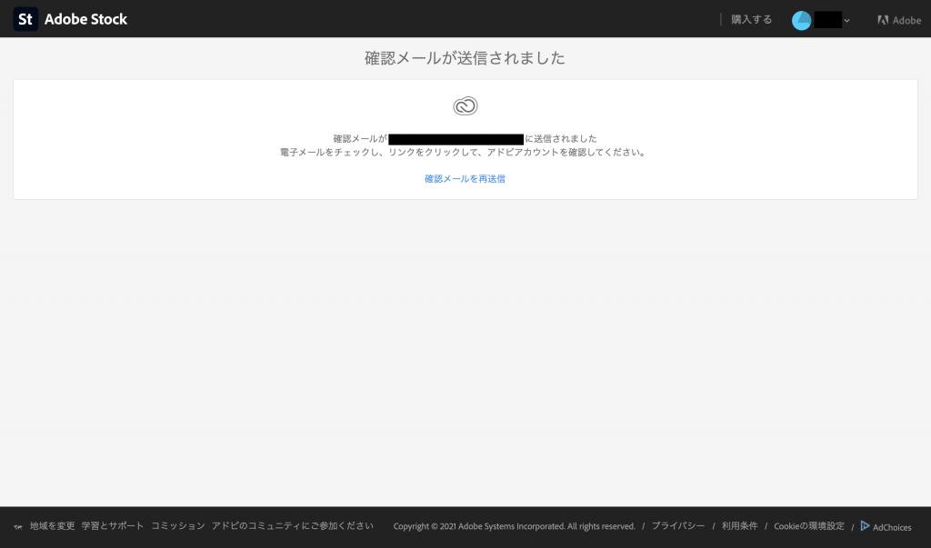 Adobe Stockのアカウント登録完了画面