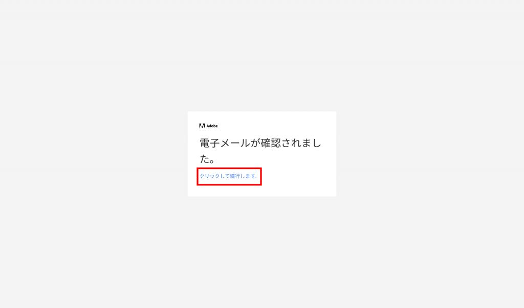 Adobe Stockの電子メール確認画面