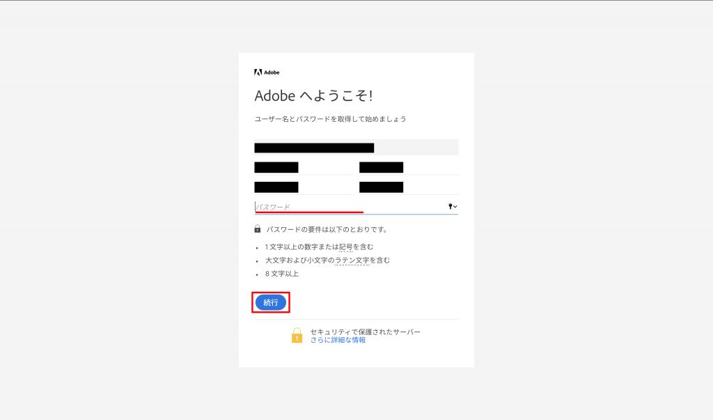 Adobe Stockのパスワード入力画面