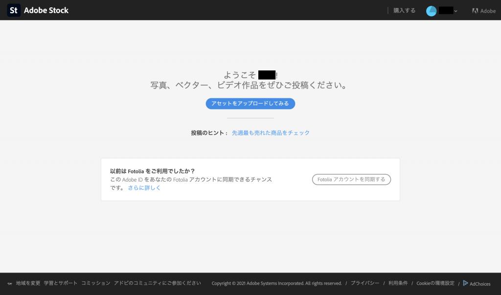 Adobe Stockのコントリビューターログイン後のトップページ