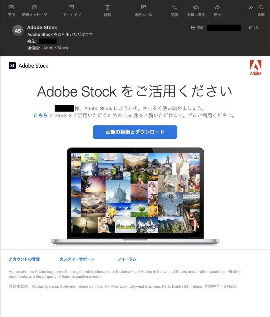 Adobe Stockのユーザー登録完了メール