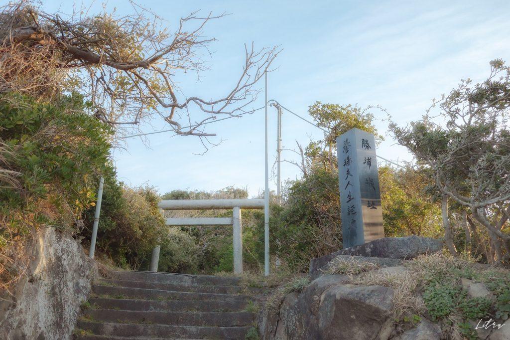 勝浦城址入口