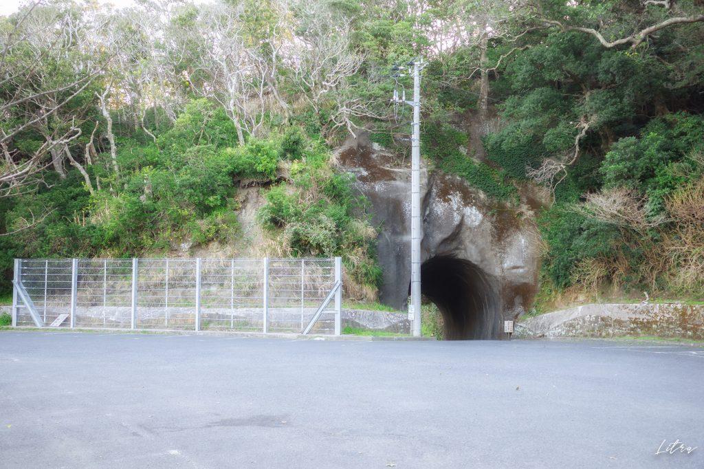 駐車場から見た入口のトンネル